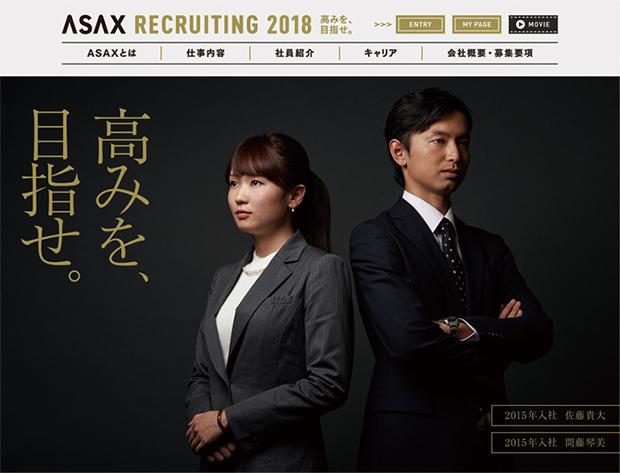 ASAX_採用ページTOP画像