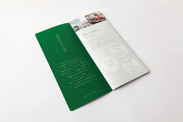 千葉商科大学_リーフレット中面01