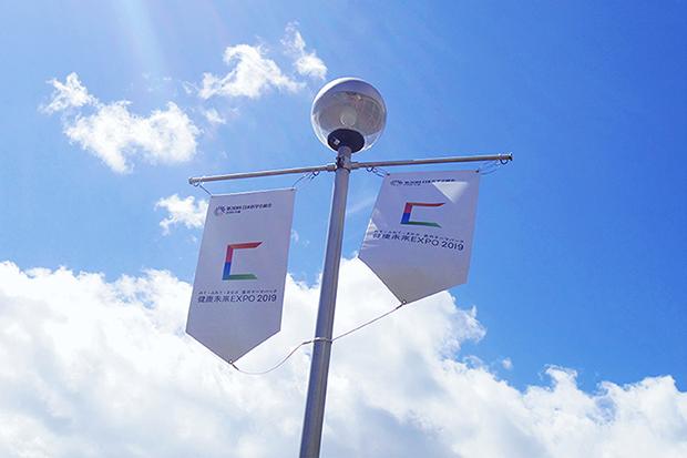 健康未来EXPOの会場内の旗