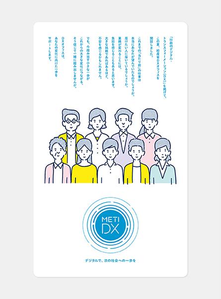 経済産業省_METI-DX_ポスター01