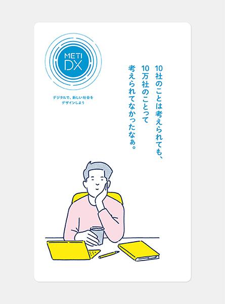 経済産業省_METI-DX_ポスター02