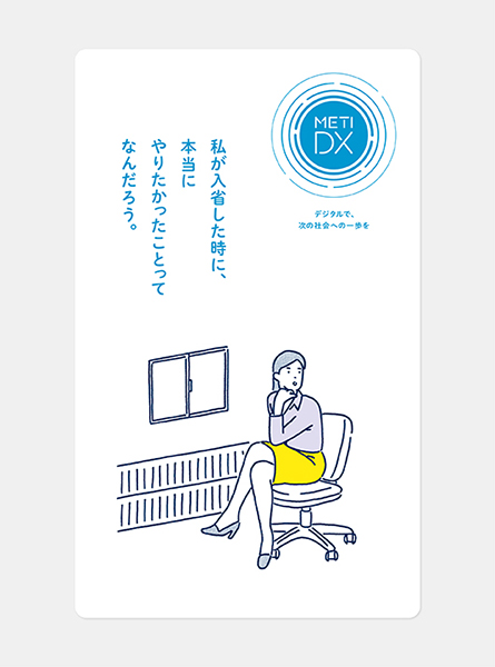 経済産業省_METI-DX_ポスター03