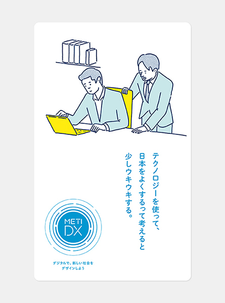 経済産業省_METI-DX_ポスター04
