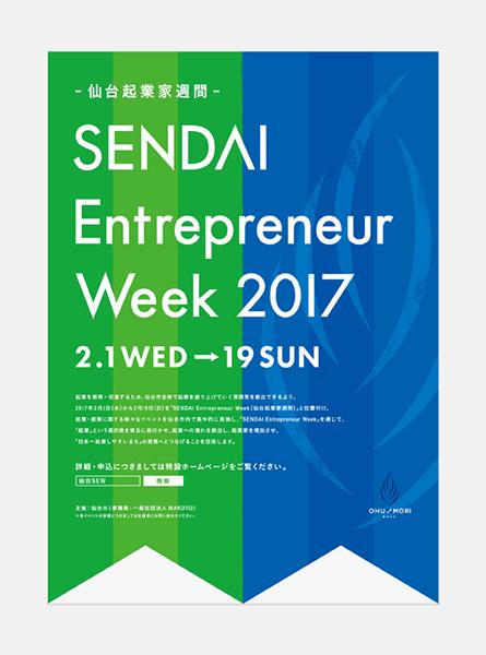 SENDAI_Entrepreneur_Week_2017のチラシ画像