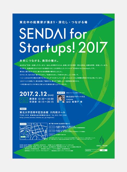 SENDAI_for_Startups!_2017のチラシ画像