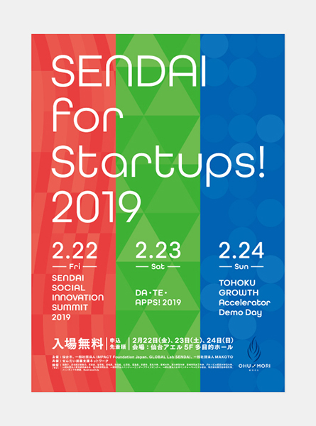 SENDAI_for_Startups!_2019のチラシ画像